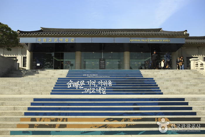 National Palace Museum Korea