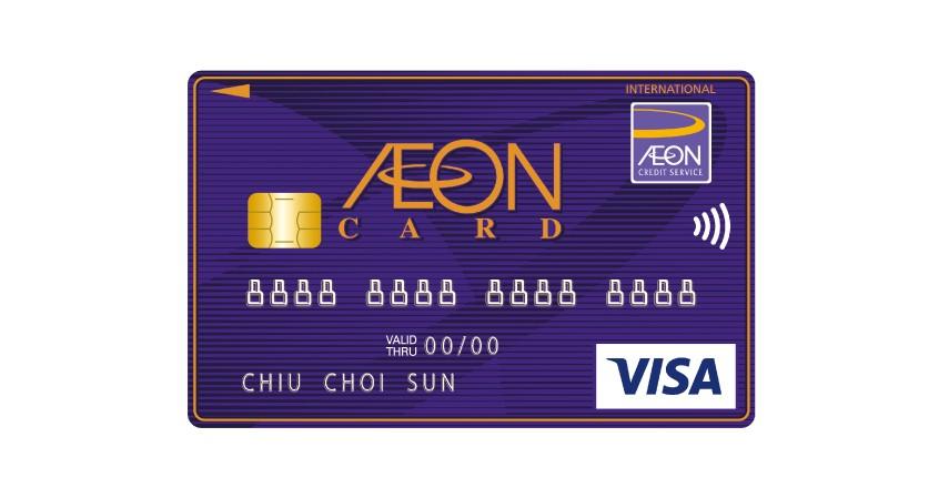Fitur dan Keunggulan Kartu Kredit AEON