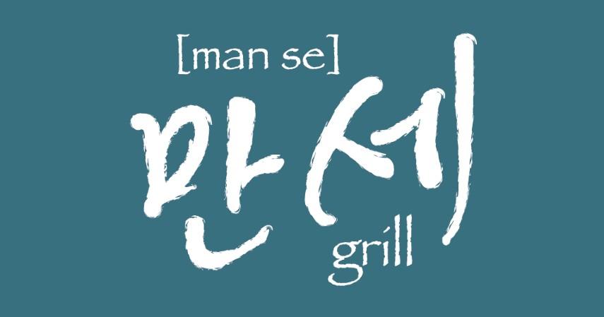 Manse Korean Grill - 10 Daftar Restoran All You Can Eat dengan Layanan Delivery Terbaik