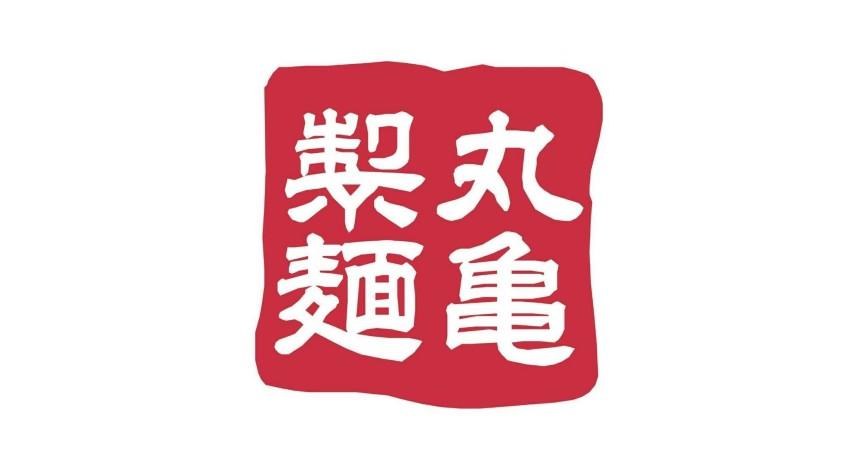Promo Diskon 15 persen di Marugame Udon